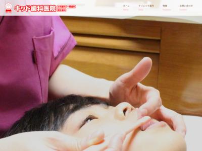 キッド歯科医院(福井市)