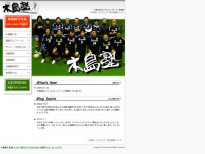 木島塾-札幌の社会人サッカースクール