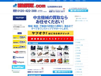 中古機械は機械買取.com中古機械買取サイト