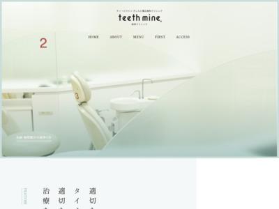 きしもと矯正歯科クリニック