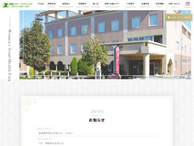 菊陽レディースクリニック(菊陽町)