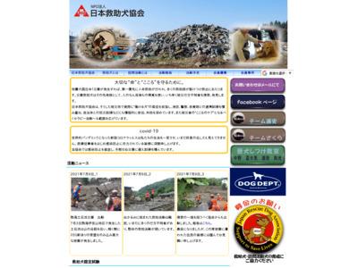 日本救助犬協会