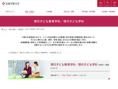 http://www.kinjo-u.ac.jp/depart/depart_child.html