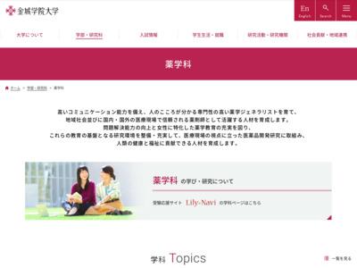 http://www.kinjo-u.ac.jp/depart/depart_medicine.html