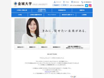 http://www.kinjo.ac.jp/ku/child/child01.html