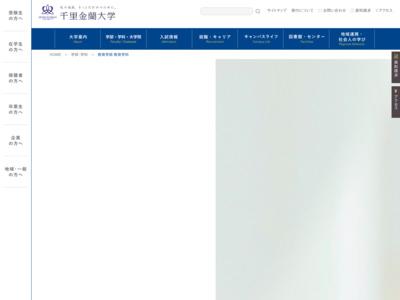 http://www.kinran.ac.jp/academics/children/