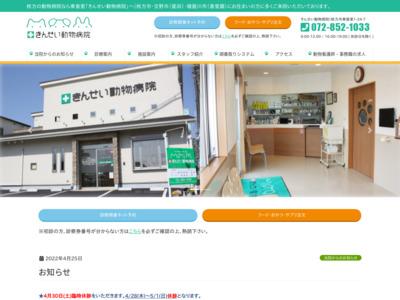 【枚方】きんせい動物病院 枚方市東香里の動物病院