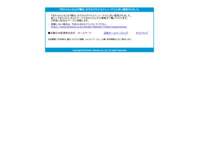 http://www.kintetsu.co.jp/ise_toba_shima/mawa/f_mawa.html