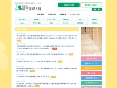 絹谷産婦人科クリニック(広島市中区)