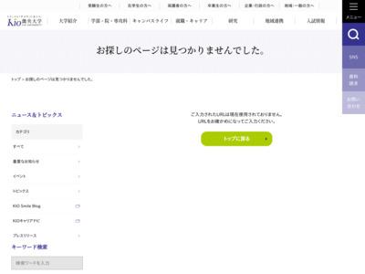 http://www.kio.ac.jp/department/health/kango/index.html
