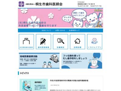 桐生市歯科医師会(桐生市)