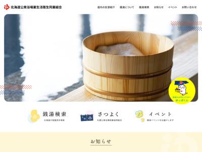 北海道公衆浴場業生活衛生同業組合