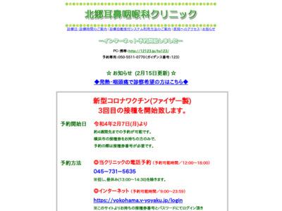 北郷耳鼻咽喉科クリニック(横浜市南区)