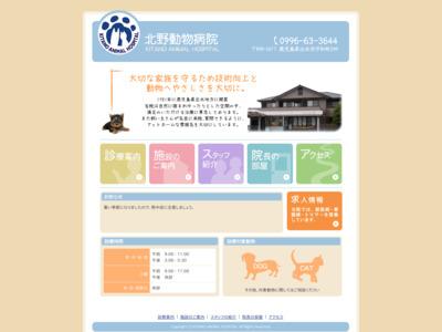 北野動物病院(出水市)