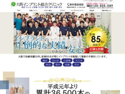 インプラント 大阪で22年【北大阪インプラントセン