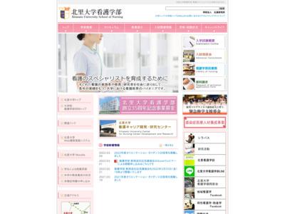http://www.kitasato-u.ac.jp/nrs/gakubu/