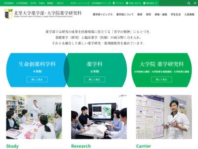 http://www.kitasato-u.ac.jp/pharm/