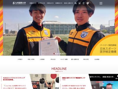 http://www.kiu.ac.jp/