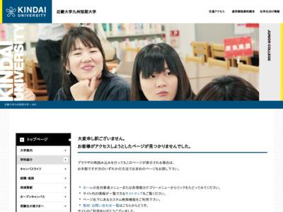 http://www.kjc.kindai.ac.jp/course/hoikuka.htm