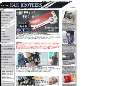 k&k brothers