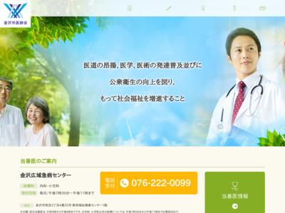 金沢市医師会の医療機関情報