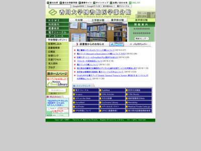 香川大学附属図書館医学部分館