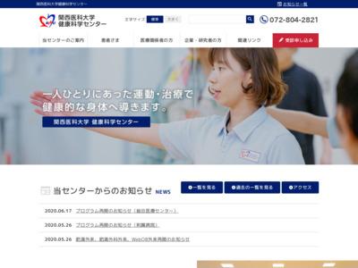 関西医科大学健康科学センター