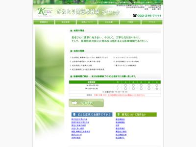 かねとう腎泌尿器科クリニック(仙台市青葉区)