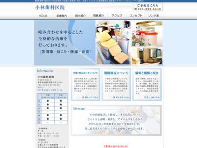 小林歯科医院(長野市)