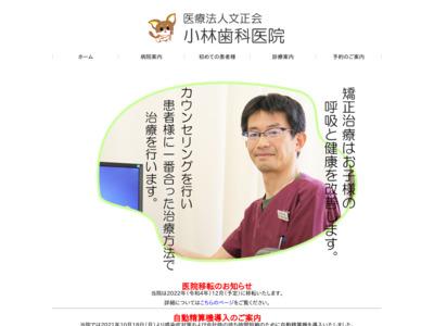小林歯科医院(東御市)