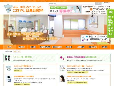 こばやし耳鼻咽喉科(奈良市)