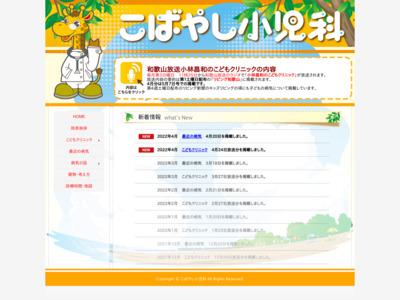 こばやし小児科(和歌山市)