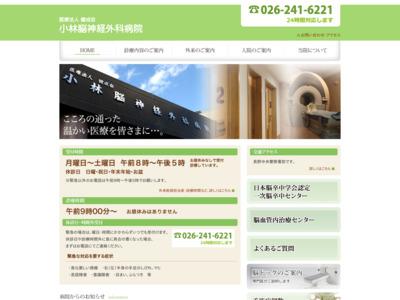 小林脳神経外科病院(長野市)