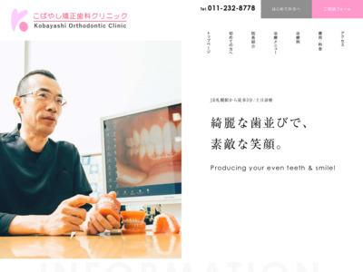 小林矯正歯科