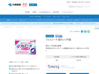 http://www.kobayashi.co.jp/seihin/fm_k/index.html