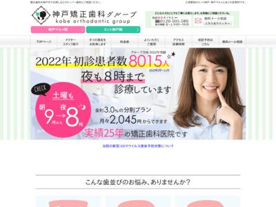 神戸矯正歯科センター