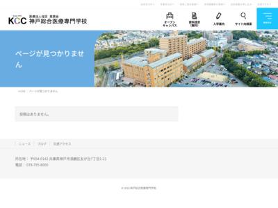 http://www.kobecc.ac.jp/gakka/subject-03/