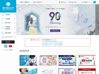 http://www.kobepharma-u.ac.jp/