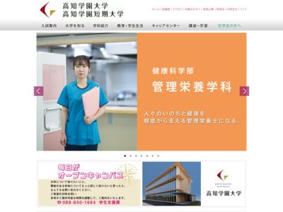 http://www.kochi-gc.ac.jp/