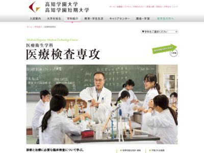 http://www.kochi-gc.ac.jp/subject/m-inspection.html