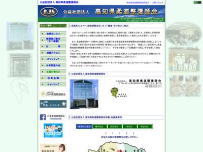 高知県柔道整復師会