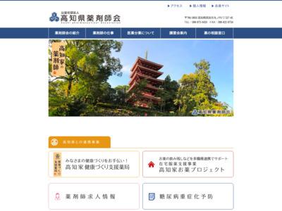 高知県薬剤師会