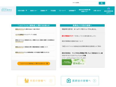 高知市医師会の医療機関情報