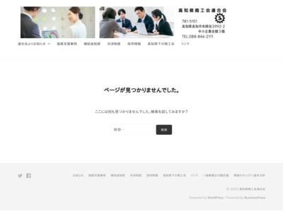 http://www.kochi-shokokai.jp/otoyo/