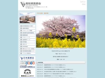 高知県医師会の医療機関情報