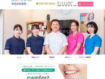 幸田歯科医院(神戸市西区)