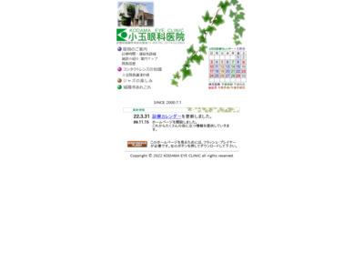 小玉眼科医院(城陽市)