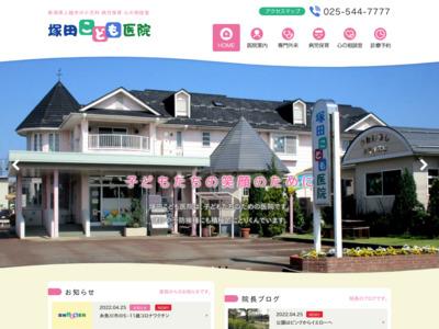 塚田こども医院(上越市)