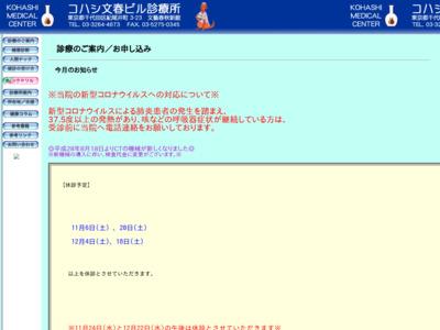 コハシ文春ビル診療所(千代田区)