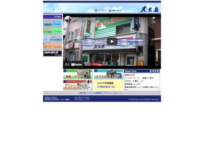 http://www.kohgeisha.co.jp/